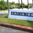 中小企業家同友会中神戸支部・徳島北支部親睦ゴルフコンペ