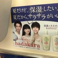 5月3日(木)のつぶやき:ディーン・フジオカ 芦田愛菜 中谷美紀