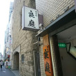 エビフライ定食(日本橋・良庭)