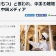 日本の建物が「200年はもつ」と言われ、中国の建物が30年ももたない理由=中国メディア