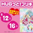 16日(木)『HUGっと!プリキュア』ショー