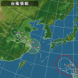 台風16号 ⑤ 台風18号 ② 台風19号 ①