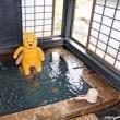 プーさん 熊本県阿蘇郡南小国町 奥満願寺温泉 旅館藤もとに行ったんだよおおう その9