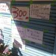 鶏ラーメン、八かさん川崎産業道路沿いに開店❗今日から4日間限定らーめん300円❗です😌💓