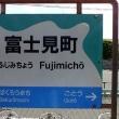 富士見町(鳥取県)ふじみちょう