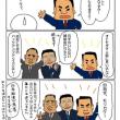 ぼうごなつこさん・画 / 「日本的経営」(ネトウヨたちが講師として全国に飛んでいるらしい)