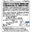 8月27日(月)情報セキュリティトピックセミナーのお知らせ