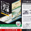 広重 二つの近江八景、名古屋名所団扇絵 (UFJ貨幣資料館)