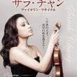 10/25(木)サラ・チャン ヴァイオリン・リサイタル/N響メンバーの弦楽五重奏をバックにたつの「四季」を女王のような存在感で