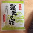 箱根の湯♪