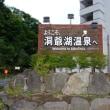 8月14日 北海道観光1日目・・・昭和新山