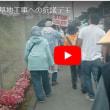 沖縄支援ー辺野古基地工事に抗議デモ、高江ヘリパット