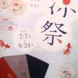 #243 -'17.    8月12日のお出かけ(日本橋へ)