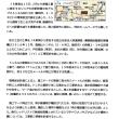 「リニア騒音対策 沿線住民が要請」(テレビ山梨・NHK)  「リニア談合」(産経新聞)  「リニア松川工区」(信毎web)
