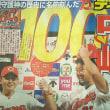 中崎選手100セーブ
