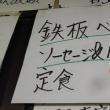 鉄板ベーコン ソーセージ&ハンバーグ まんぷく食堂 京成大久保