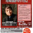 安藤忠雄氏講演会