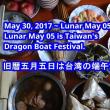 五月三十日は台湾旧暦五月五日の端午節だ。