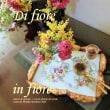 眺めるのが好きですか?それとも?:di fiore in fiore ~ con mousse al cantucci ~