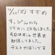【美術部】10区誓約書灯油すずめ~171121