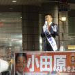 10月21日 午後7時より立川北口伊勢丹前にて小田原きよし最終遊説後の様子