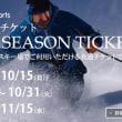 なんと!焼額山スキー場の2018シーズン終了,5月6日に訂正されてるよっ!!!!…良かった~っ!!!