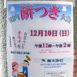 駒込・町内餅つき大会12/10