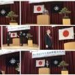 津山市立つやま東幼稚園落成式