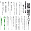 岐阜医療福祉一般労組ニュースレター3号