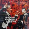 ハイドン86番 フィシャーは愉悦感いっぱいだが、カラヤンの愛のない平面的な演奏に呆れる。ノット・東響に期待
