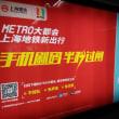 中国 新ルールで銀行口座開設
