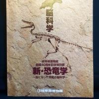新・恐竜学〜岐阜県博物館開館40周年記念特別展〜