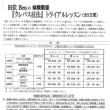 2月9日・10日開催!堀井 聰 先生のアクリル技法講習会のご案内☆