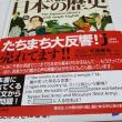 最近買った本ー『英語対訳日本の歴史』