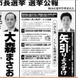 岡山市長選挙。岡山市議補選(中区) 2017年10月1日の。投票率。各候補の得票数・得票率