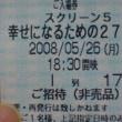 +映画『幸せになるための27』