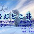 ♬・津軽おとこ節/北山たけし//kazu宮本