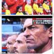 サッカーW杯 ポルトガル vs モロッコ