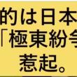 日本会議はわれわれ日本人の敵であること【背乗り朝鮮人】