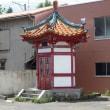 ふるさと宮城 -仙台市・華僑会館-