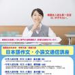 帰国生のための日本語作文・小論文通信講座 開講
