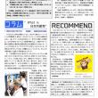 JCP TIMES SHIGA NO.6 発行:かえるネットしが