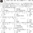 英文法・完全マスター 23