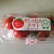 尾道のオシャレトマト、