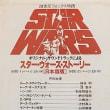 STAR WARS スター・ウォーズ レトロ:アナログ盤で聴くスペースワールド!