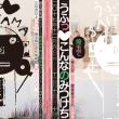 第8回埼玉県障害者アート企画展開催!