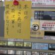 むかわ町 「カネダイ大野商店」