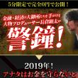 *【2019年の波乱に備えろ!】