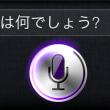 i-phone と Siri と 小悪女1号