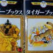 マンガ『タイガーブックス』=手塚治虫作